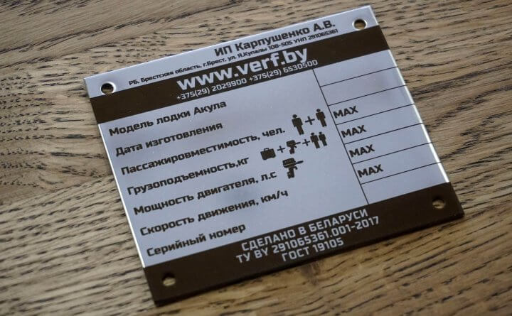 Табличка металлическая для транспорта