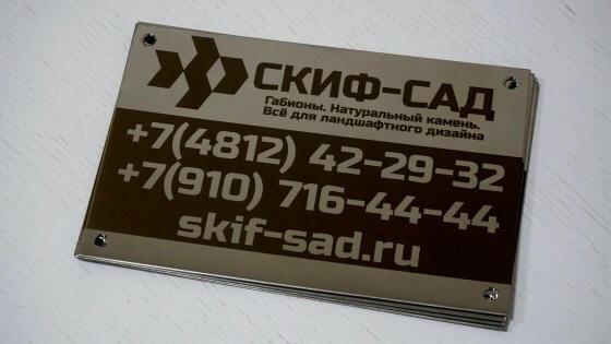 Металлическая табличка для продукции