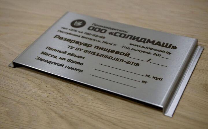 Металлическая табличка для резервуара