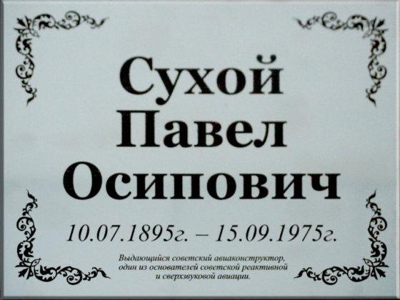 Металлическая ритуальная табличка