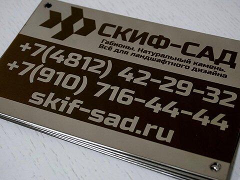 Металлические таблички для оборудования